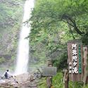 夏に行きたい阿弥陀ヶ滝