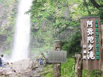 阿弥陀ケ滝