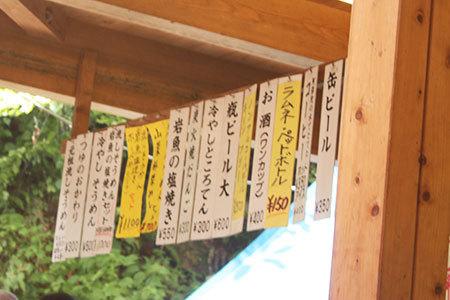 阿弥陀ヶ滝荘メニュー