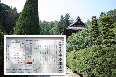 安楽寺地図