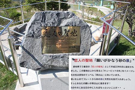 茶臼山高原恋人の聖地