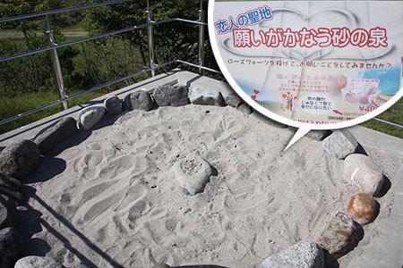 茶臼山高原願いが叶う砂の泉