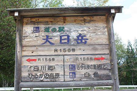 道の駅大日岳