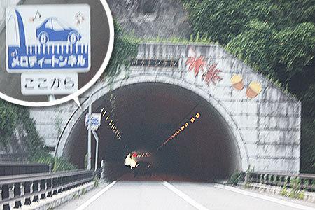 川手トンネル