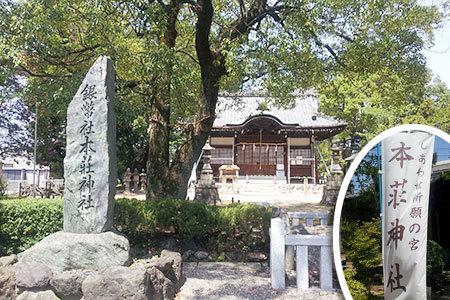 本荘神社パワースポット