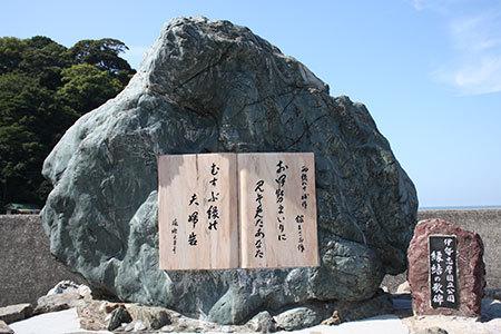 縁結びの二見興玉神社
