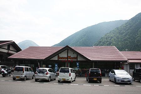 板取川温泉ヤウゼハウス