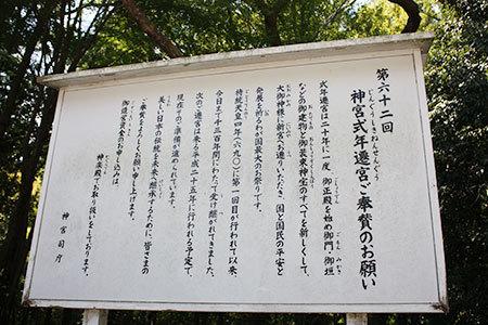 伊勢神宮20年に一度の式年遷宮