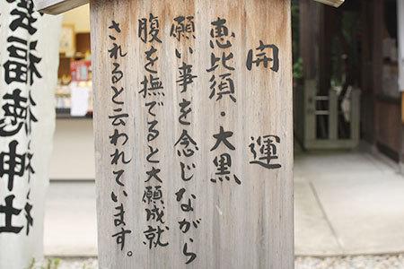 パワースポット出雲福徳神社