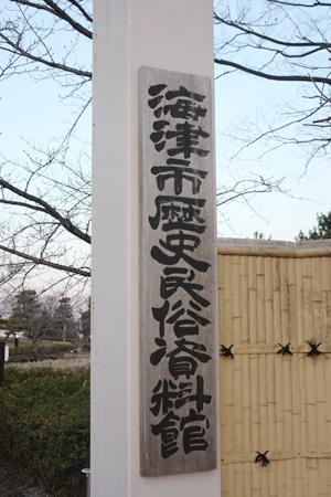 海津歴史民族資料館