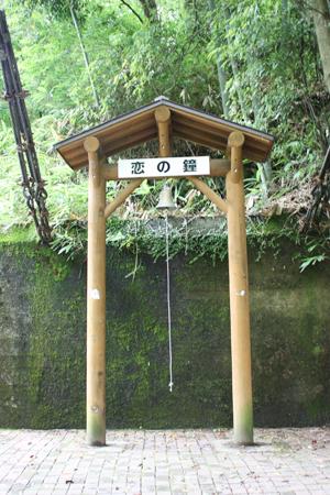 恋のつり橋恋の鐘