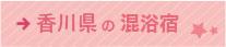 香川県の混浴ができる宿