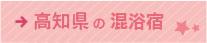 高知県の混浴ができる宿