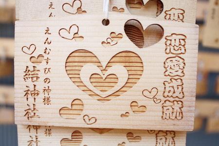 結神社ハート絵馬