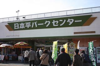 nihondairapark01.jpg