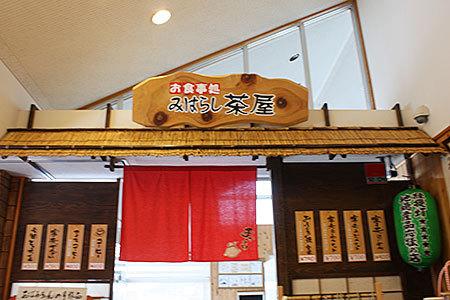 道の駅おばあちゃん市・山岡