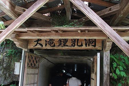 大滝鍾乳洞入り口