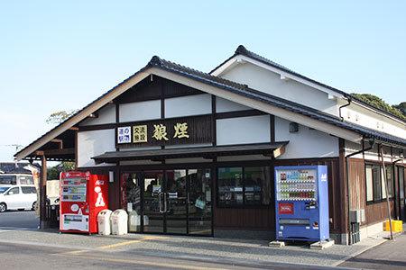 道の駅狼煙