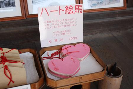 三光稲荷神社ハートの絵馬