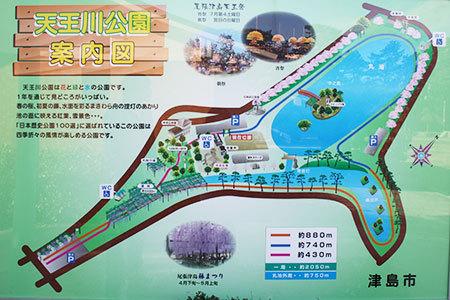 天王川公園
