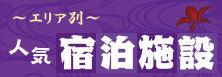 top_shukuhaku2.jpg