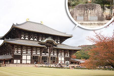 世界遺産東大寺大仏殿