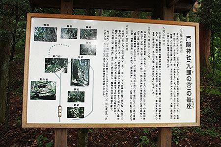 郡上戸隠神社